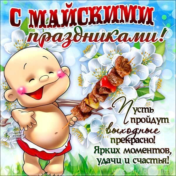 Прекрасного дня, майские праздники открытки прикольные