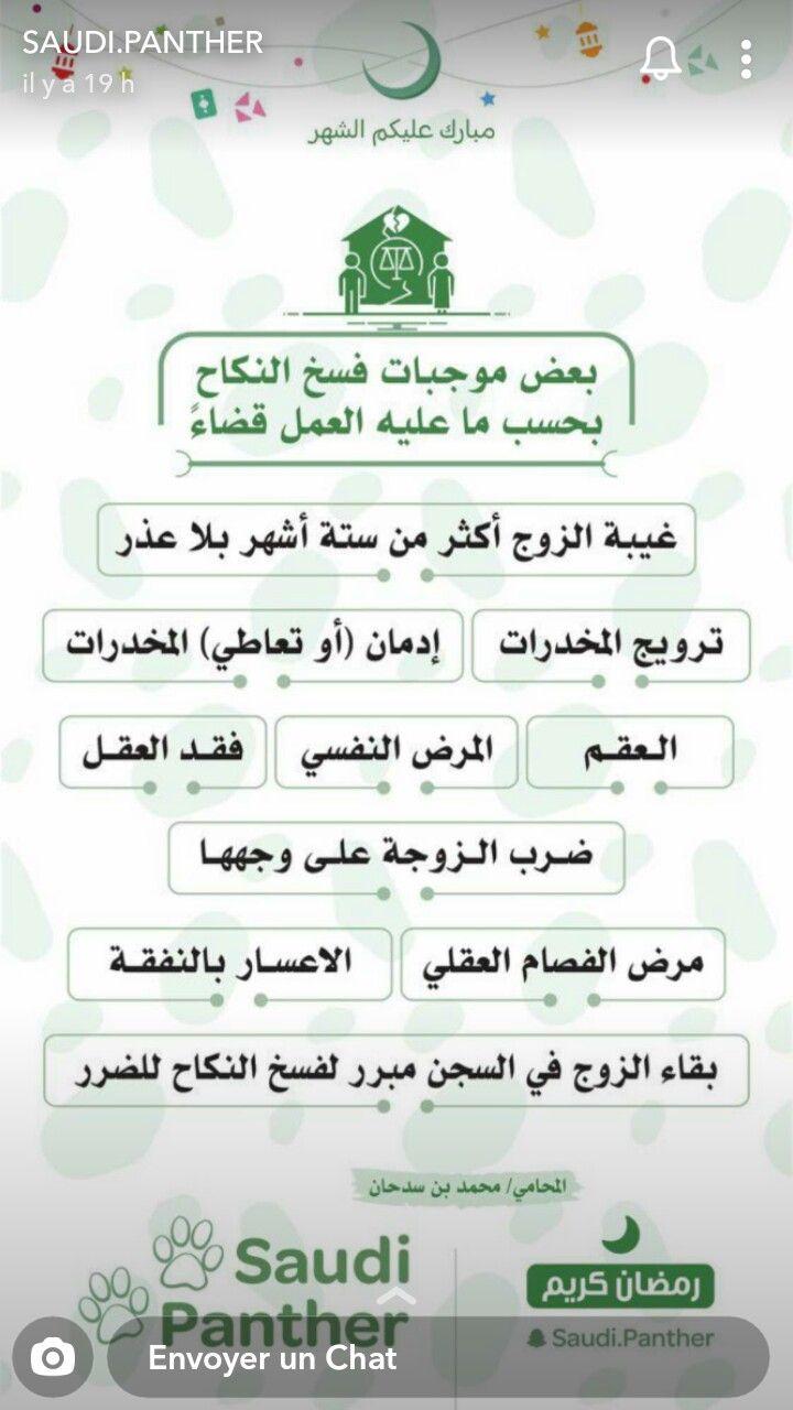 Pin By Ali Alhamoli On Asmeaa Married Advice Arabian Wedding Smart Quotes