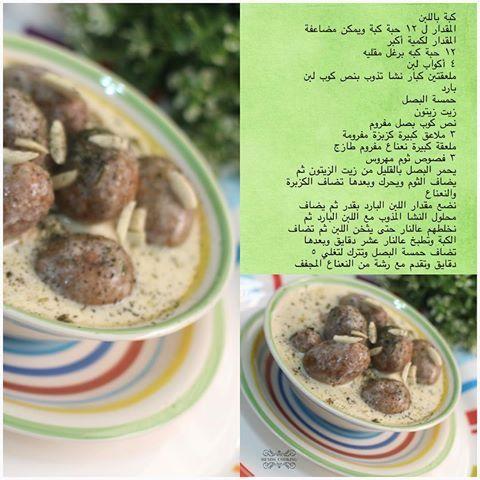 كبة باللبن Recipes Cooking Ramadan Recipes
