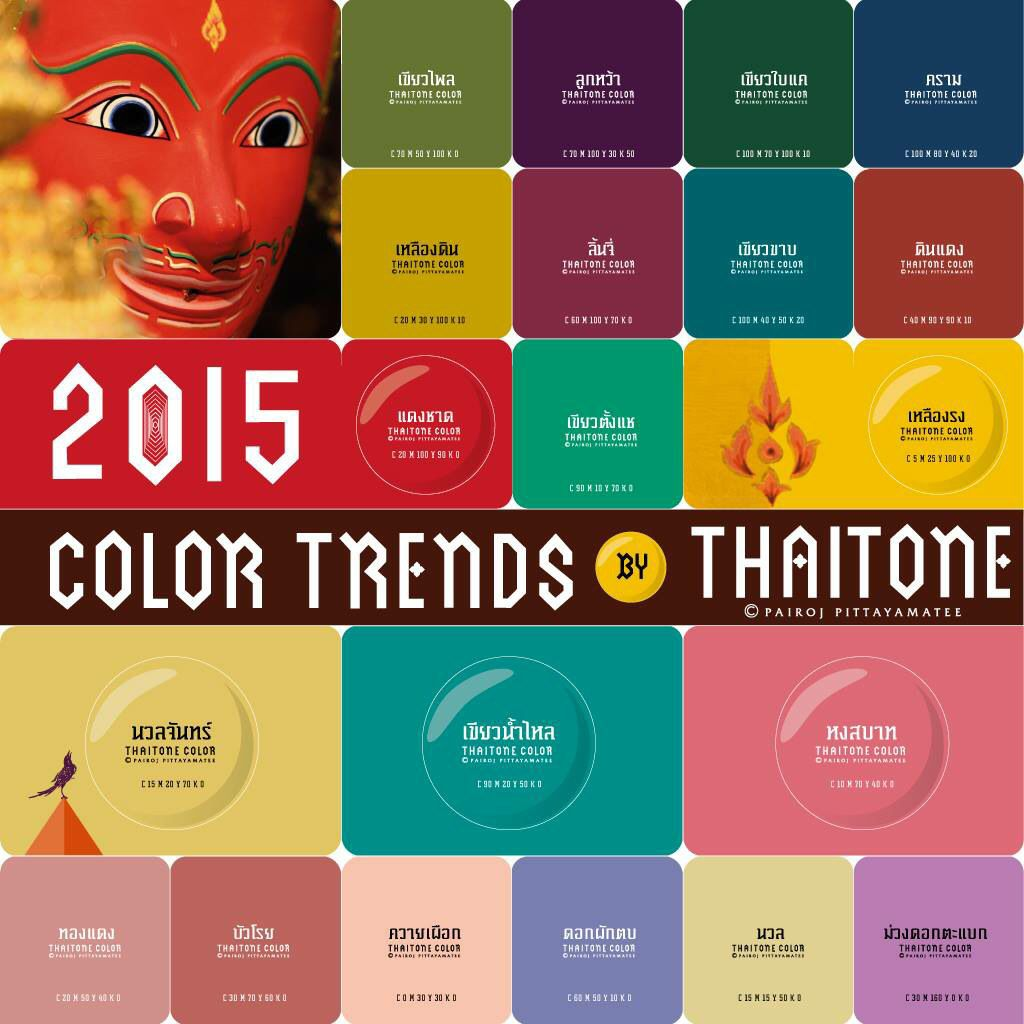 Thai Tone Color Pinterest