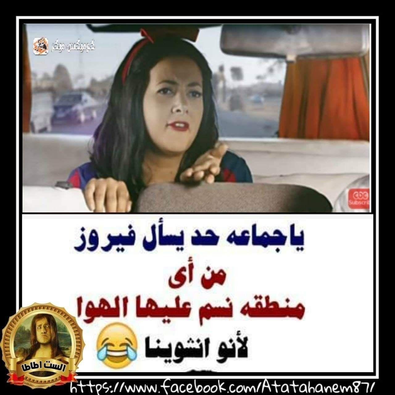 Pin By Naminas On نكت Jokes Quotes Photo Quotes Arabic Jokes