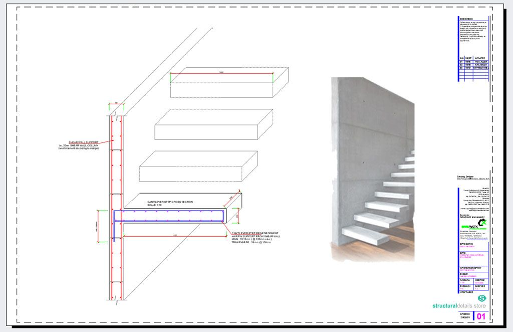 Cantilever Stairs Steps Cross Section Reinforcement Detail