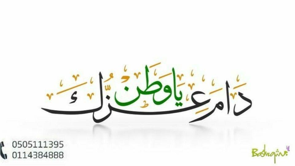 العيد الوطني السعودية عروض Arabic Calligraphy Calligraphy