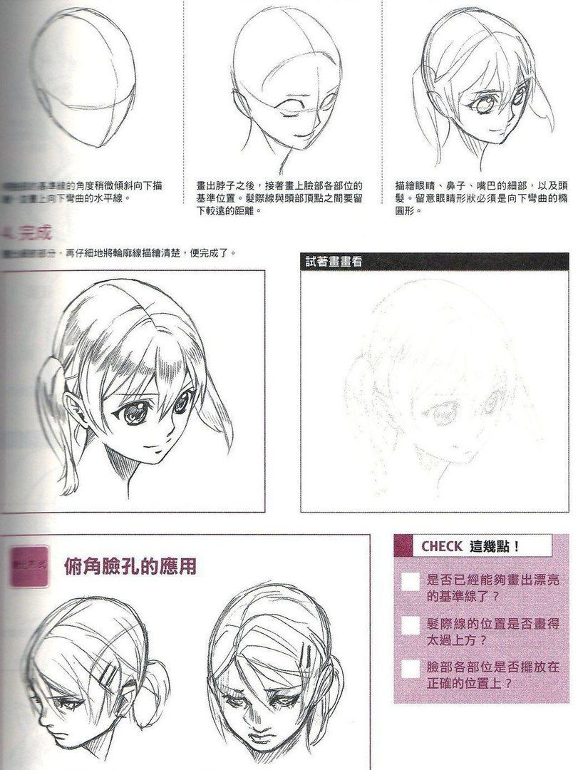 Pin by Marta Trostnikova on рисование Drawing anime