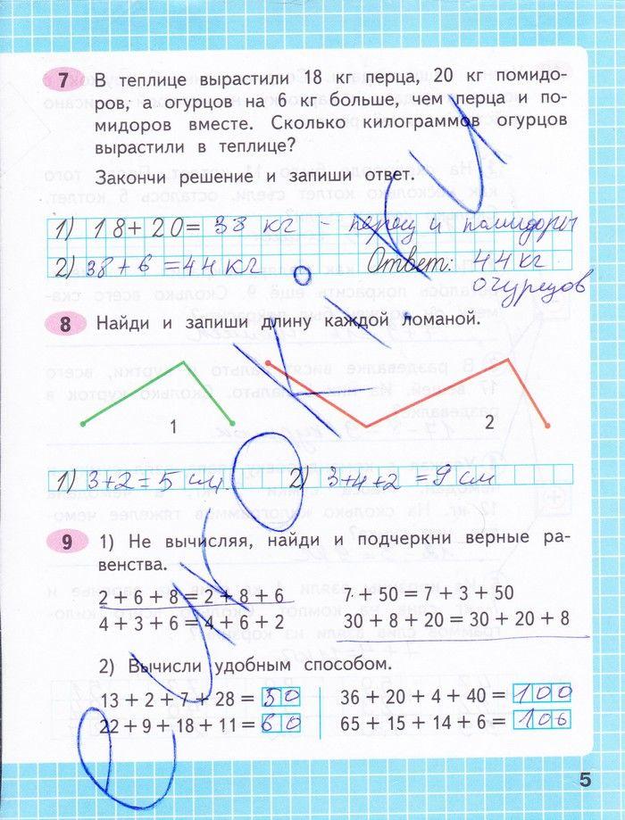 Гдз по математике 2 класс моро 1 часть онлайн