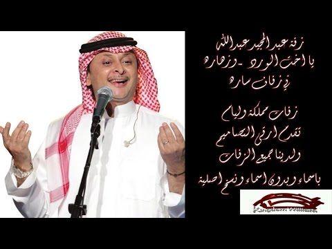 زفة عبد المجيد عبدالله يااخت الورد والازهار باسم ساره كاملة 0502699005 Youtube Music