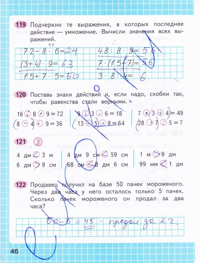 Готовые домашние задания класс по математике рудницкая