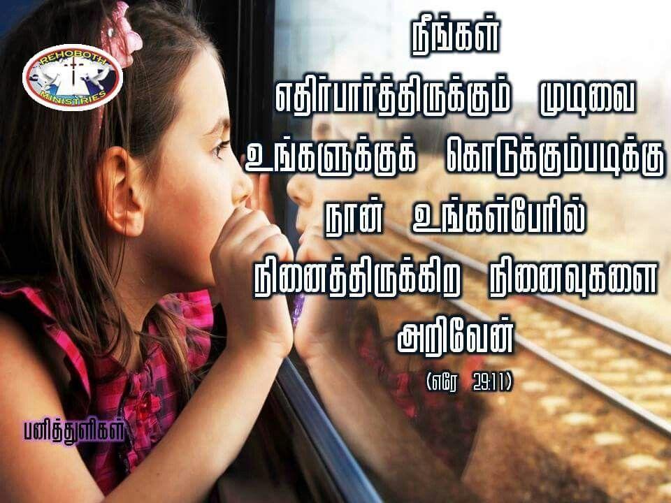 Thank You Jesus பனததளகள Tamil Bible Verse Bible