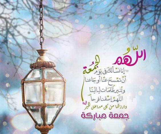 جمعة مباركة رمضان