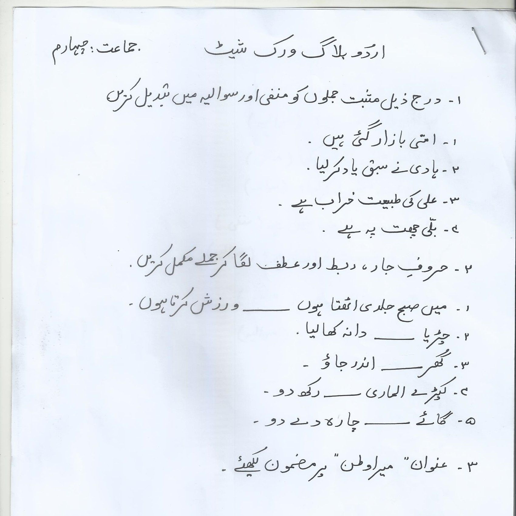 Urdu Bw Year 4 Jpg 1700 1699 Worksheets For Grade 3 Grammar