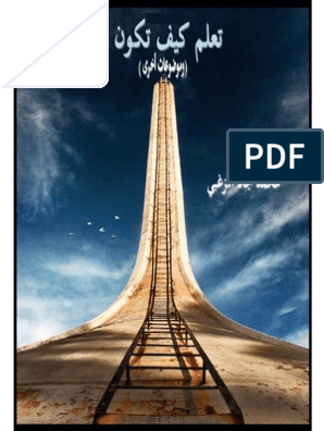 موسوعة شلال المعرفة Pdf Management Books Ebooks Free Books Arabic Books