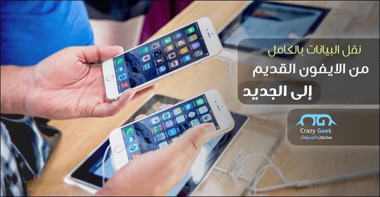 نقل بيانات ايفون الى ايفون 8211 اليك ما يجب ان تفعله قبل وبعد شراء ايفون جديد Graphing Calculator Samsung Galaxy Phone Galaxy Phone
