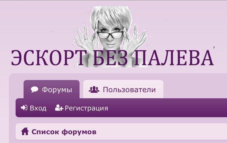 Форум работы для девушек александра книжник известная веб модель