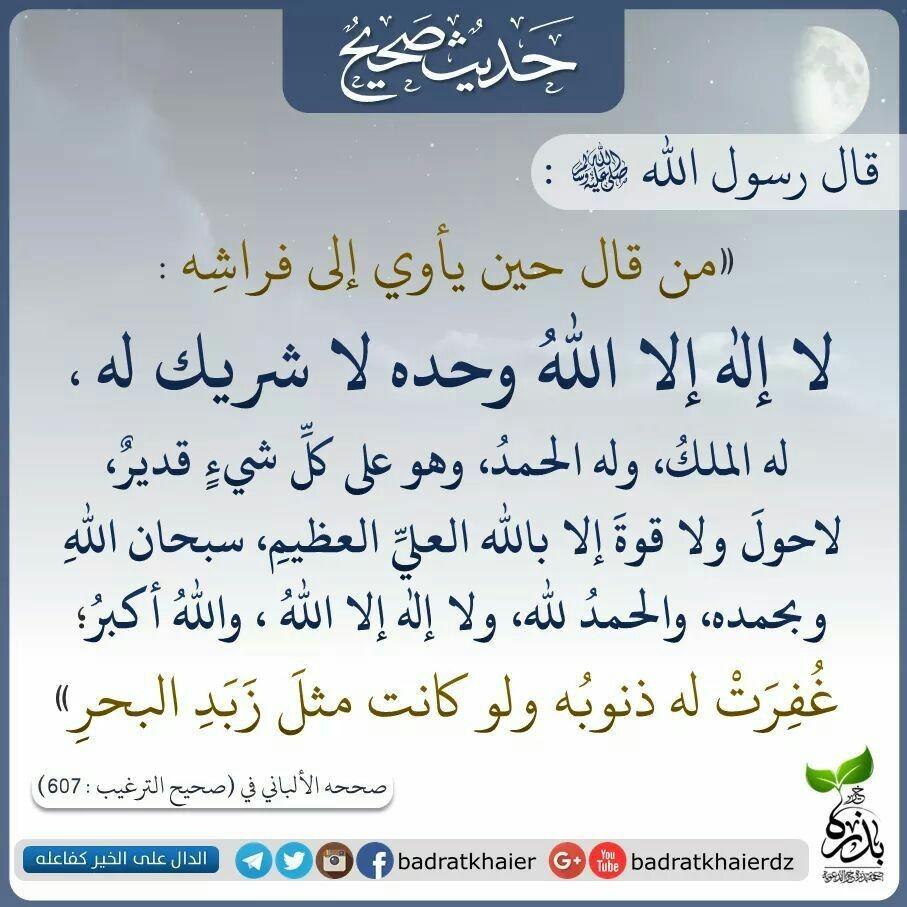 من قال حين يأوي الى فراشه Islamic Phrases Islamic Quotes Quran Words Quotes
