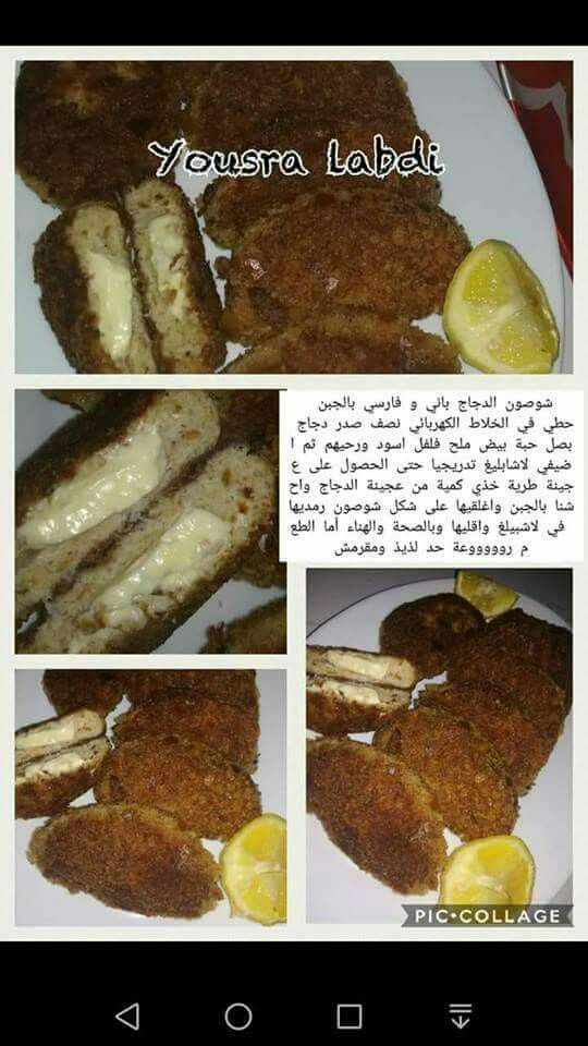 Pin By سواد الليل On Aliments Food Recipies Recipes Crockpot Recipes Easy