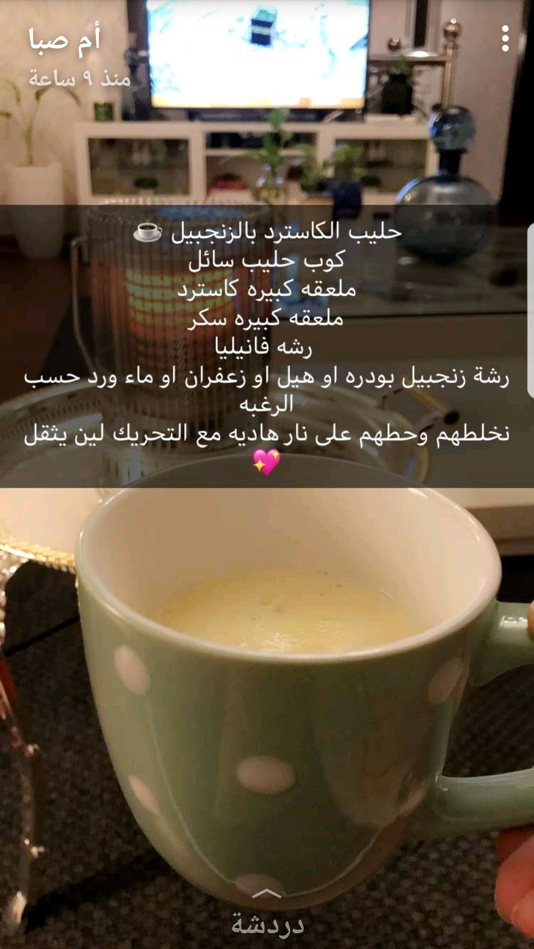 حليب الكاسترد بالزنجبيل Coffee Drink Recipes Healthy Juice Recipes Cookout Food