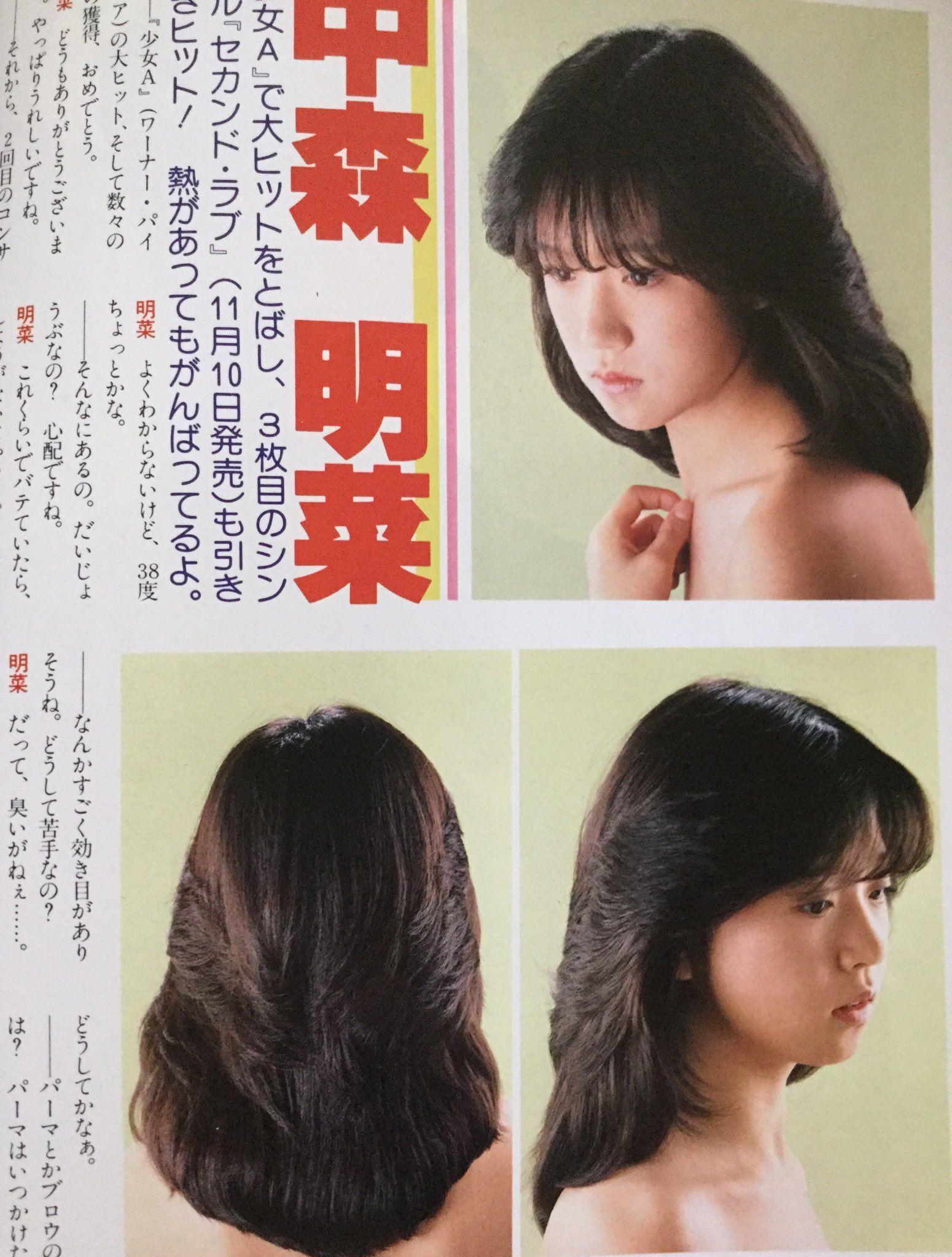 かおるん On Twitter Aesthetic Japan Womens Hairstyles Asian Beauty