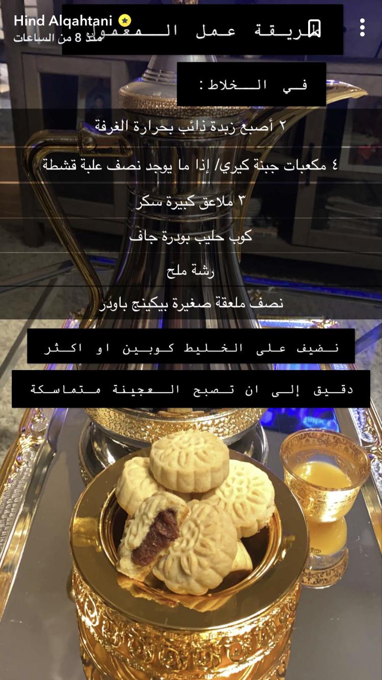 معمول التمر In 2020 Yummy Food Dessert Food Receipes Arabic Food