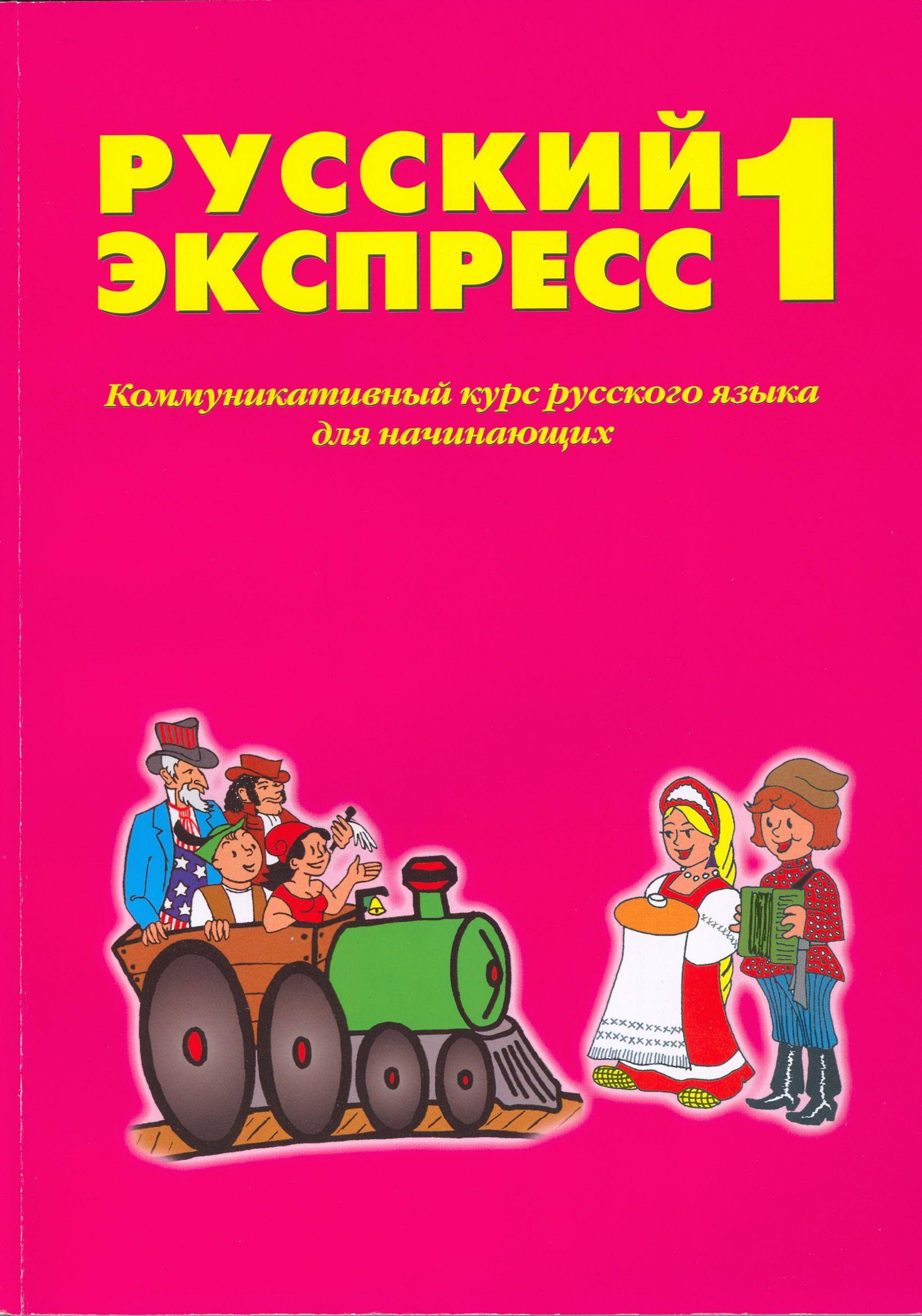 Курс русского языка для иностранцев Русский экспресс ...