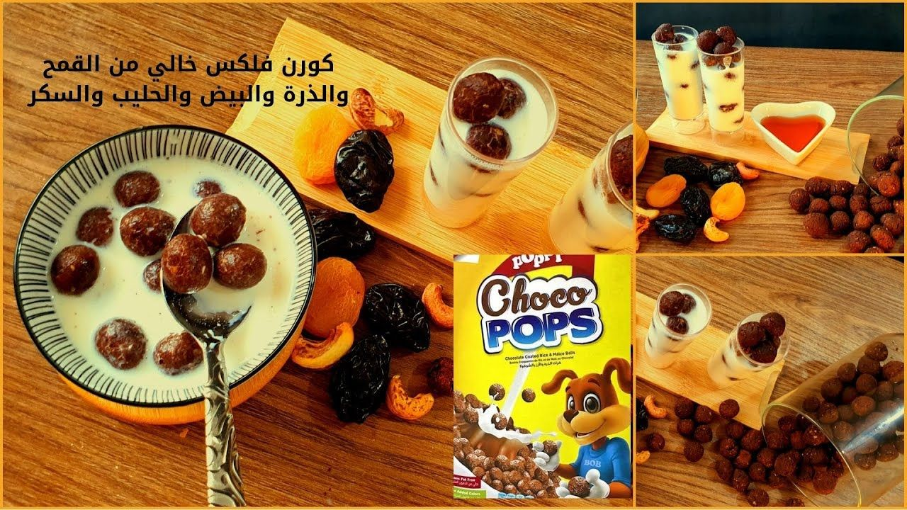 وداعا لشراء الكورن فليكس شوكو بوبس لفطار مغذي اقتصادي بدون قمح او الذرة خالي من الجلوتين نباتي Food Breakfast Choco