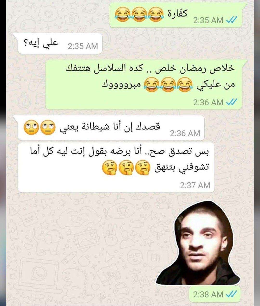 رمضان خلص Fun Quotes Funny Funny Words Funny Photo Memes