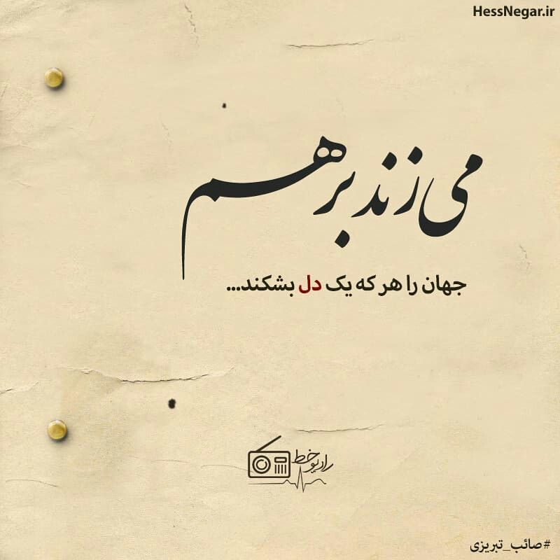 صائب تبریزی Deep Thought Quotes Afghan Quotes Pashto Quotes