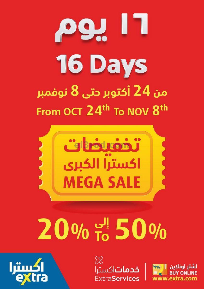 عروض اكسترا ستورز عمان أقوى تنزيلات حتى 8 11 202 Oman Gaming Logos Day