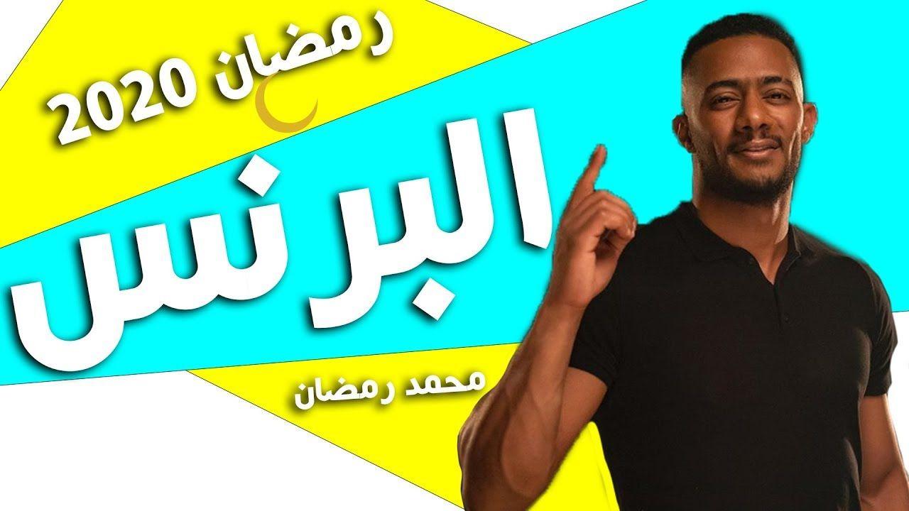 موعد مسلسل البرنس محمد رمضان 2020 والقنوات الناقلة Thumbs Up Prince