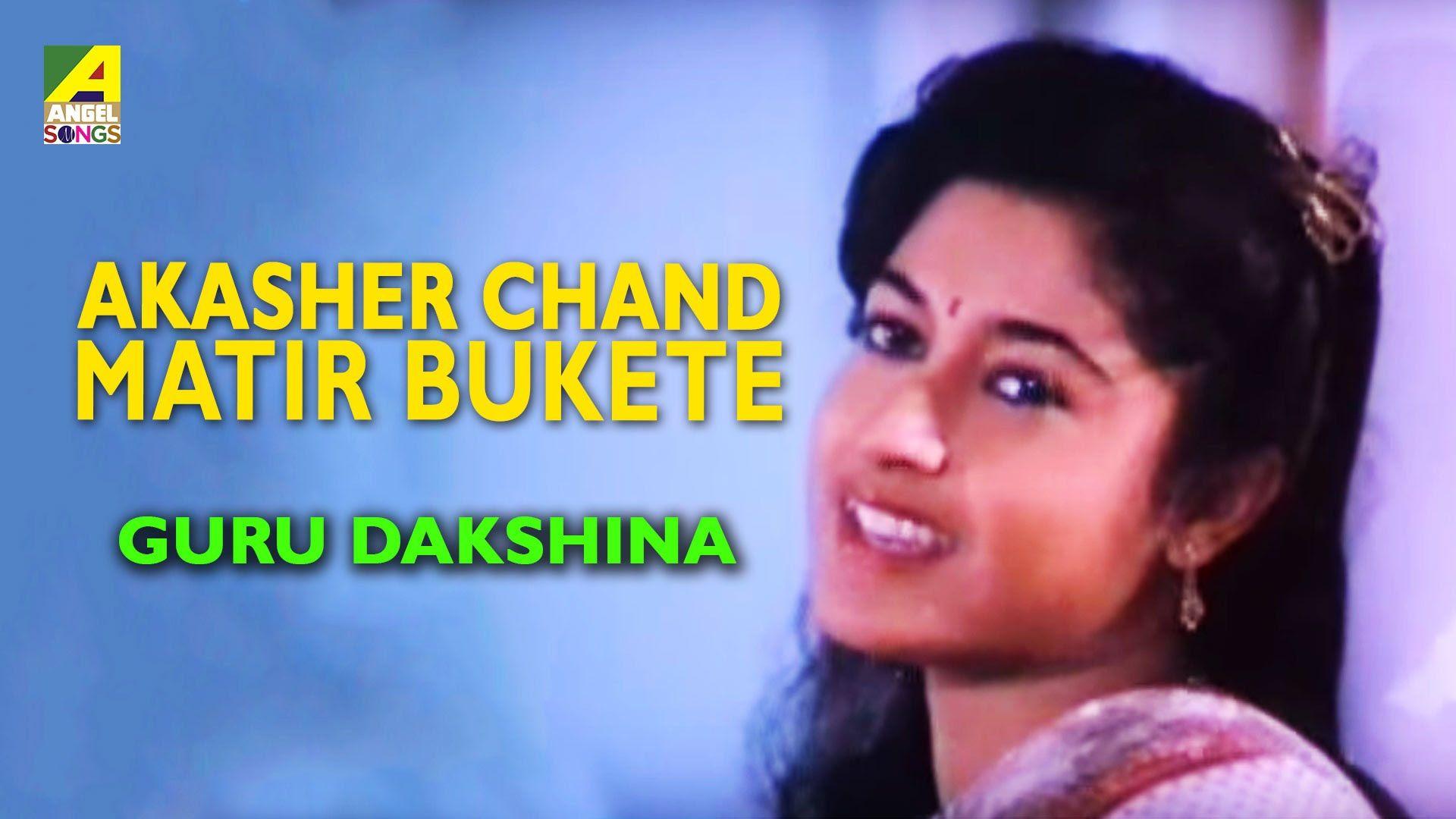 Akasher Chand Matir Bukete | ।  Guru Dakshina | Bengali Movie Video Song...