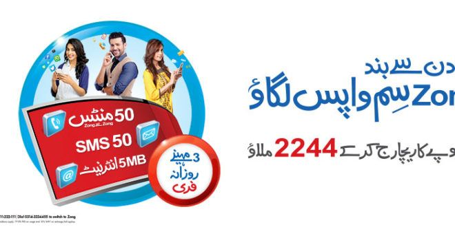 Zong Sim Lagao Offer 2016 Free Activation Code Status Drama Education Sms Lagao