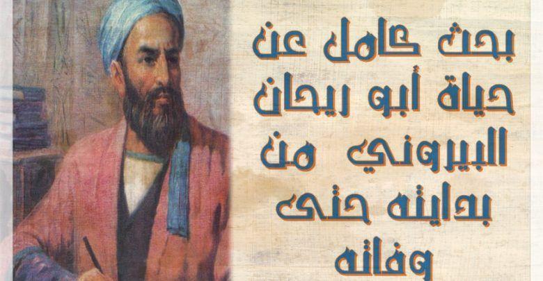 بحث كامل عن حياة أبو ريحان البيروني من بدايته حتى وفاته أبحاث نت Books Book Cover