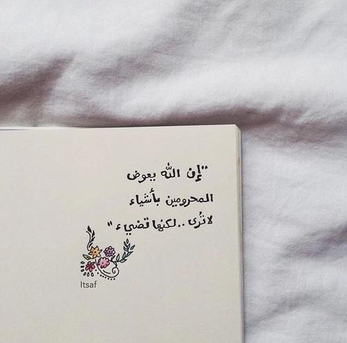 Mjdal7arbi تمر بالإنسان أيام حتى الإيماء بالرأس يصبح ثقيل ا عليه Quotes For Book Lovers Quran Quotes Love Positive Morning Quotes