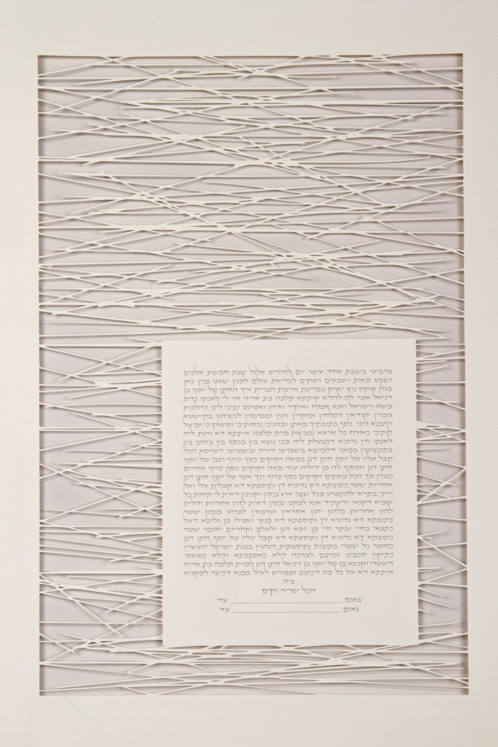 I absolutely love this! The LINES ketubah. $390.00, via Etsy ...