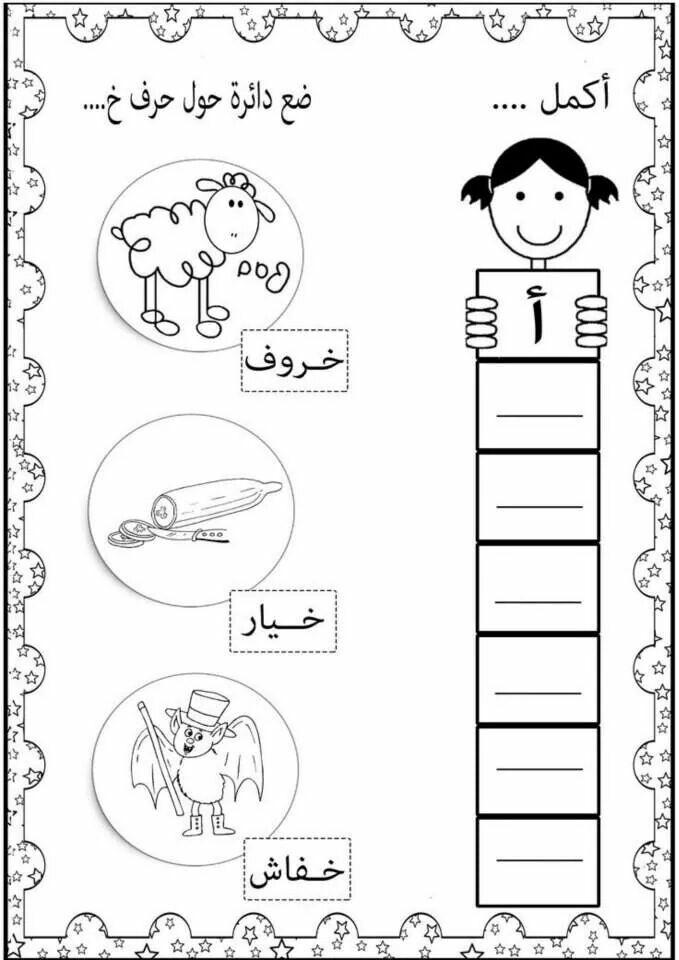 Arabic Words For Kids