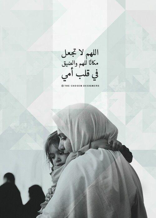 يارب العالمين Happy Mother Day Quotes Quran Quotes Love Islamic Love Quotes