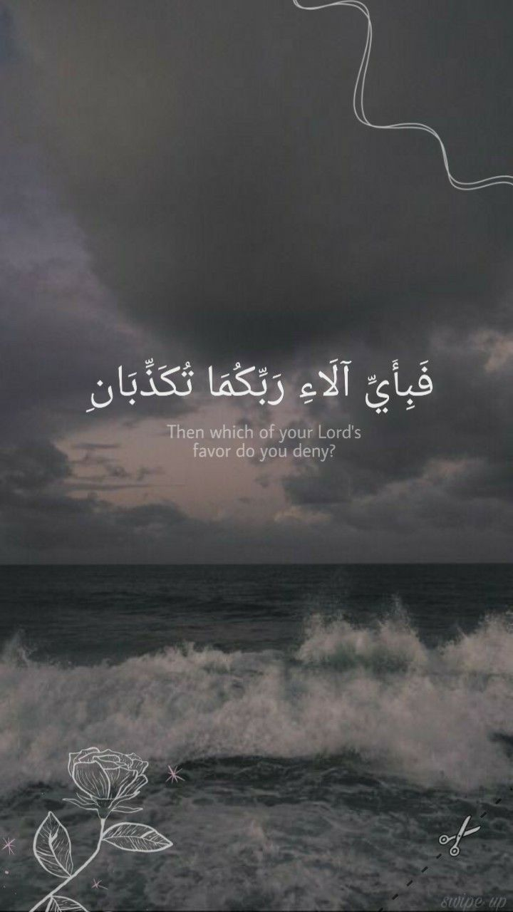 Islamic Wallpaper Ar Rahmaan Kutipan Agama Kitab Allah Siklus Hidup