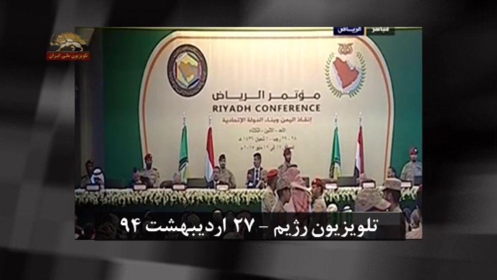 تشکیل کنفرانس ریاض در باره بحران یمن و زوزه های رژیم كليپ خبرى روز – سيماى آزادى – 17 می 2015– 27 اردیبهشت 1394 ===============  سيماى آزادى- مقاومت -ايران – مجاهدين –MoJahedin-iran-simay-azadi-resistance