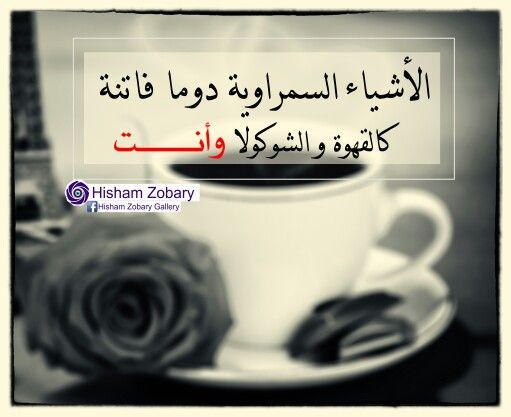 السمراء سمراء عربي صور Words Worth Wise Quotes Words