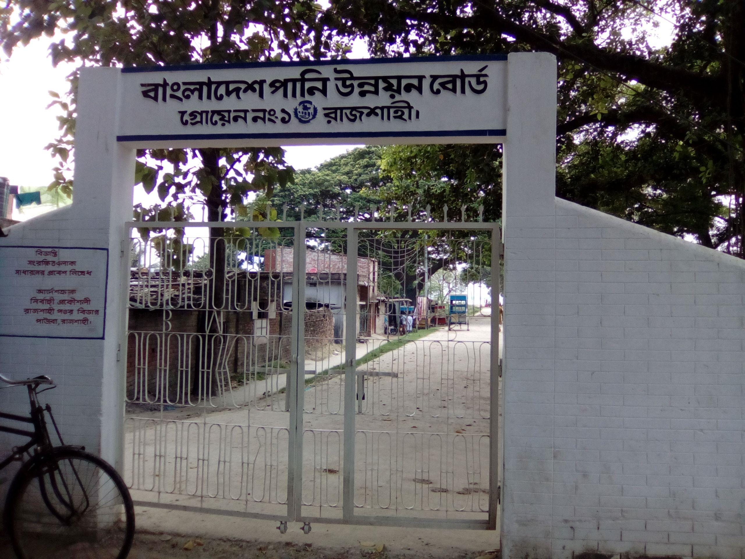 Bangladesh Water Development Board