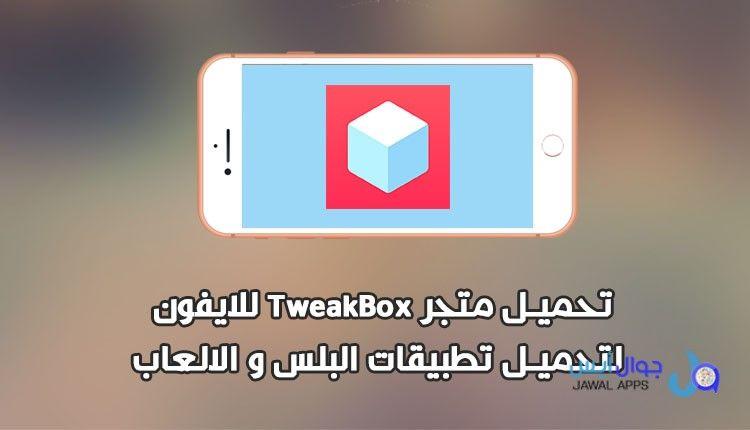 تحميل متجر تويك بوكس Tweakbox للايفون لتحميل تطبيقات البلس و الالعاب المهكرة يعتبر متجر تويك بوكس Tweakbox للايفون واحد من افضل المتاجر ا App Letters Symbols