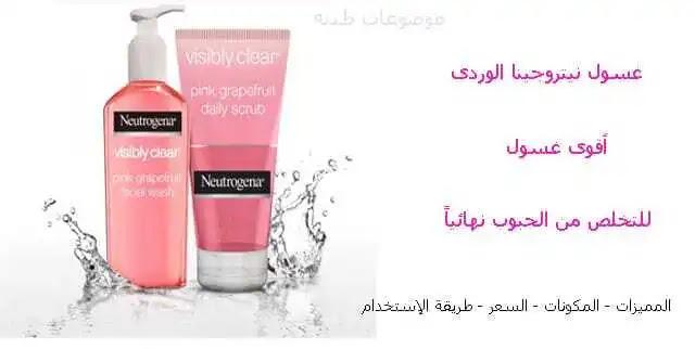 غسول نيتروجينا الوردى Lotion Neutrogena Lipstick