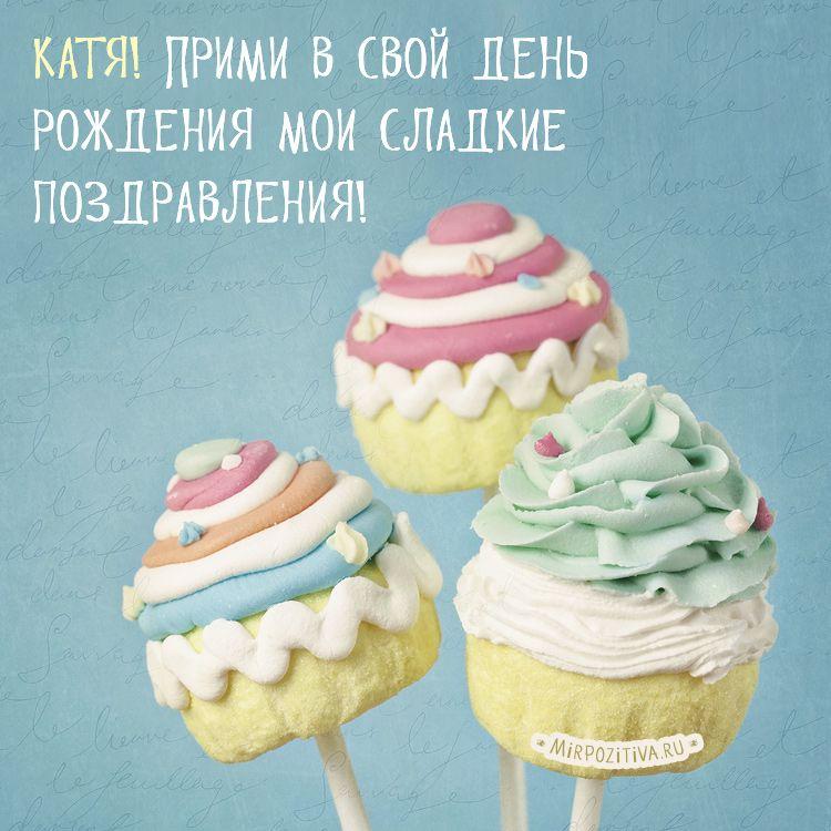 Картинки и открытки со сладостями