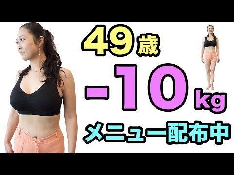 キロ ダイエット 1 ヶ月 10