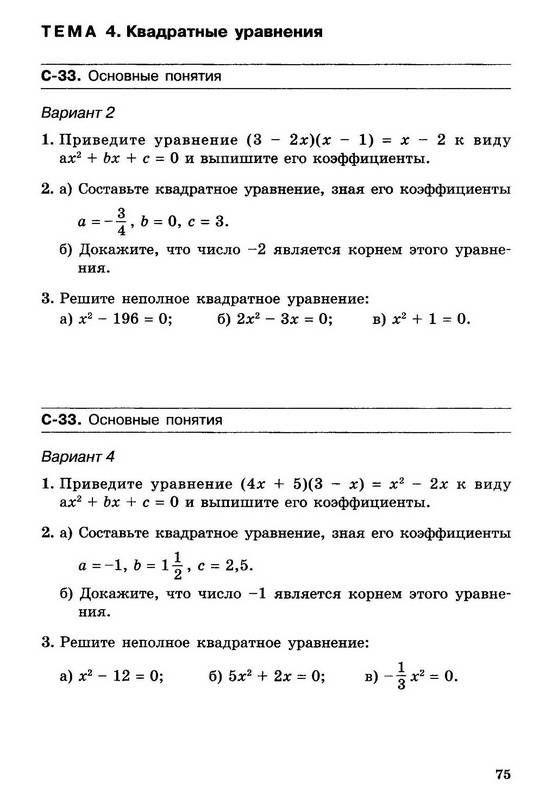 Гдз по математике класса издательство мнемозина