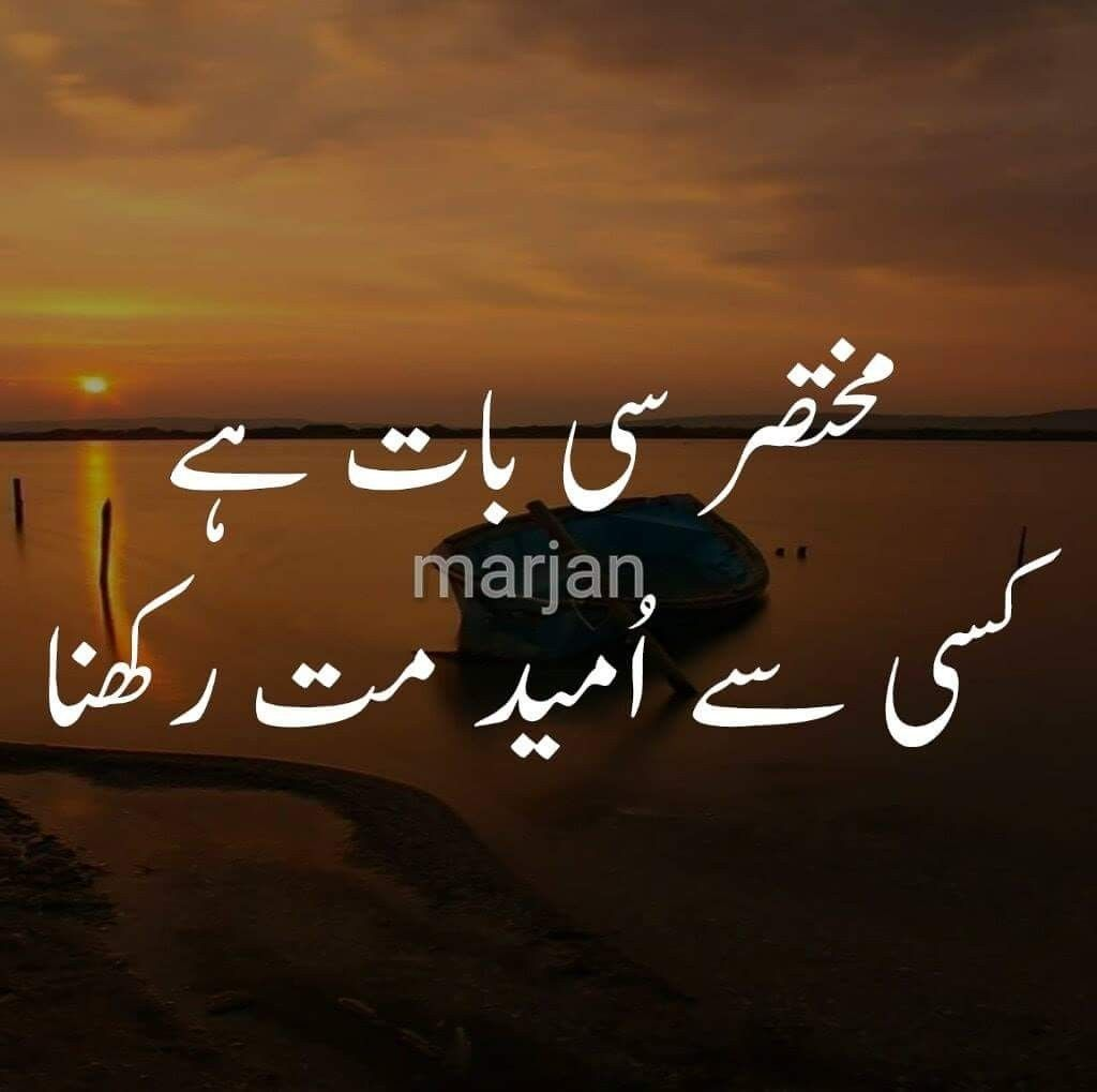Pin By Malang Khan On Poetry Memories Quotes Deep Words Poetry Quotes