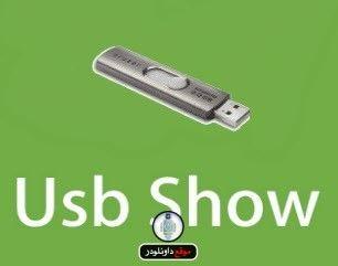تحميل برنامج تصليح الفلاشات التالفة مجانا usb show
