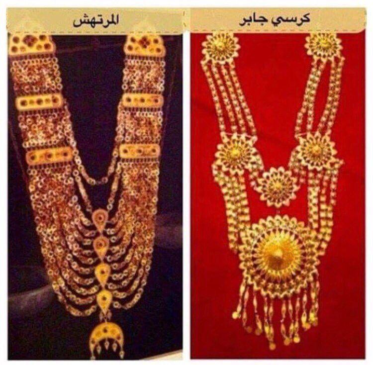 انواع الذهب في قديم الزمان في الكويت Crochet Necklace Necklace Chain Necklace