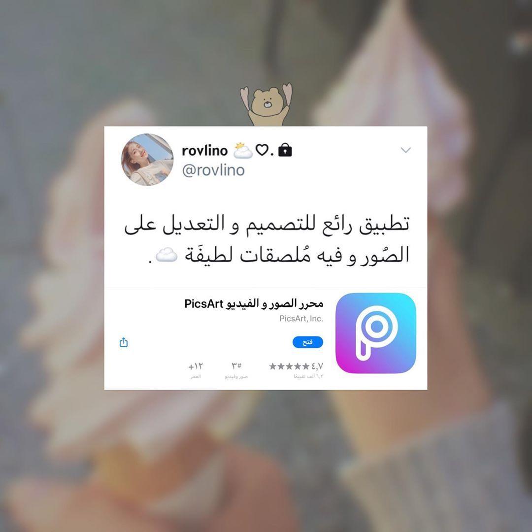 ثريد ز On Instagram التطبيقات متوفره للآيفون و الاندرويد س تستخدمون هالبرامج اج Cards Against Humanity Photo Editing Photo