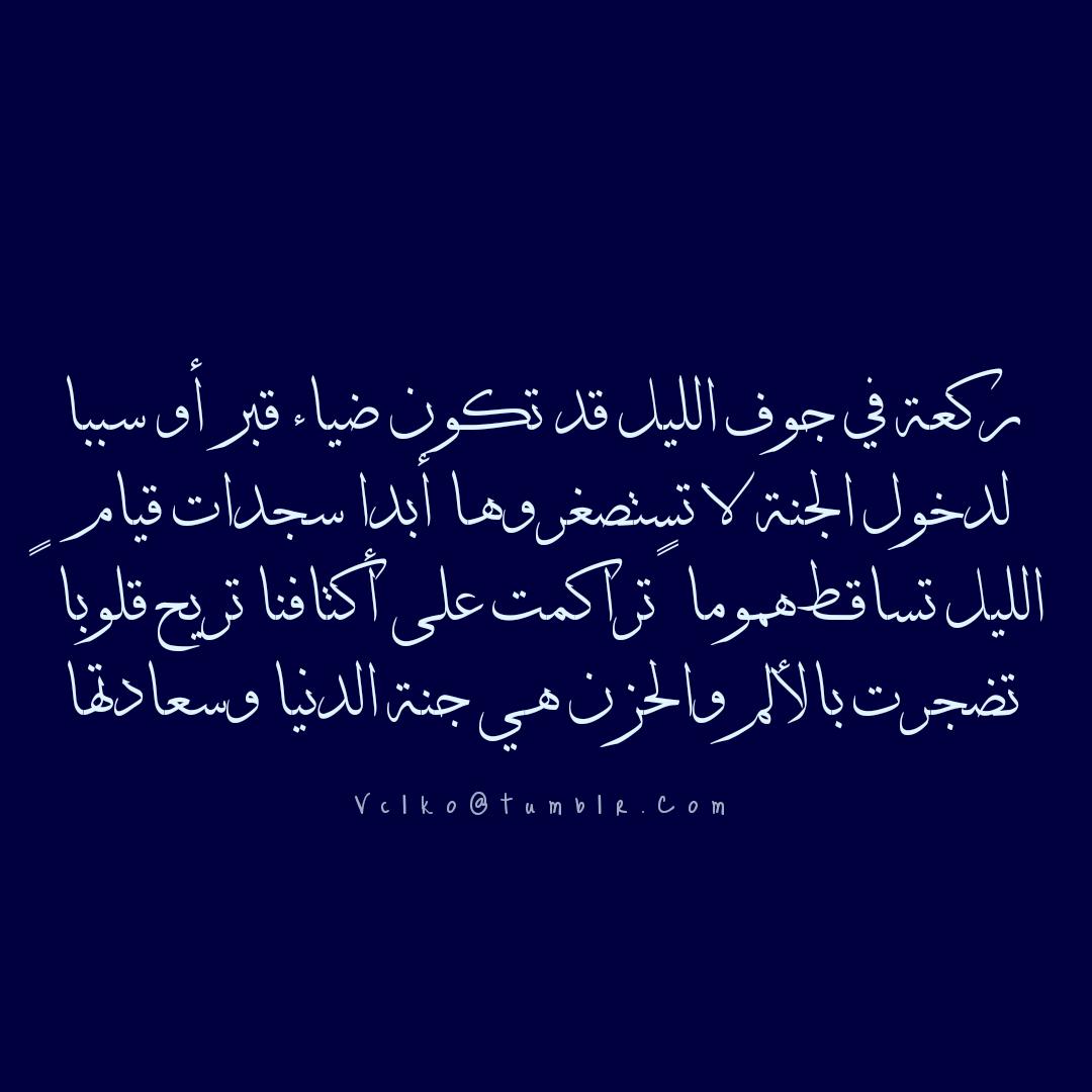 قيام الليل Night Prayer Qayam Night Prayer Prayers Night