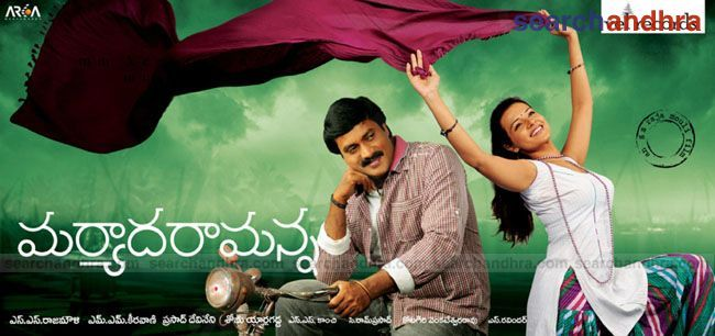 Maryada Ramanna Telugu Indian Cinema Whatsapp Group Group